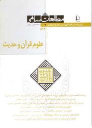 مجله علوم قرآن و حديث (مطالعات اسلامي)