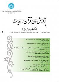 پژوهشهای قرآن و حدیث