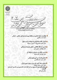 مجله مطالعات قرآن و حدیث