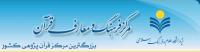 پایگاه فرهنگ و معارف قرآن